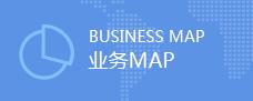 业务MAP
