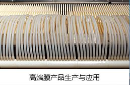 高端膜产品生产与应用