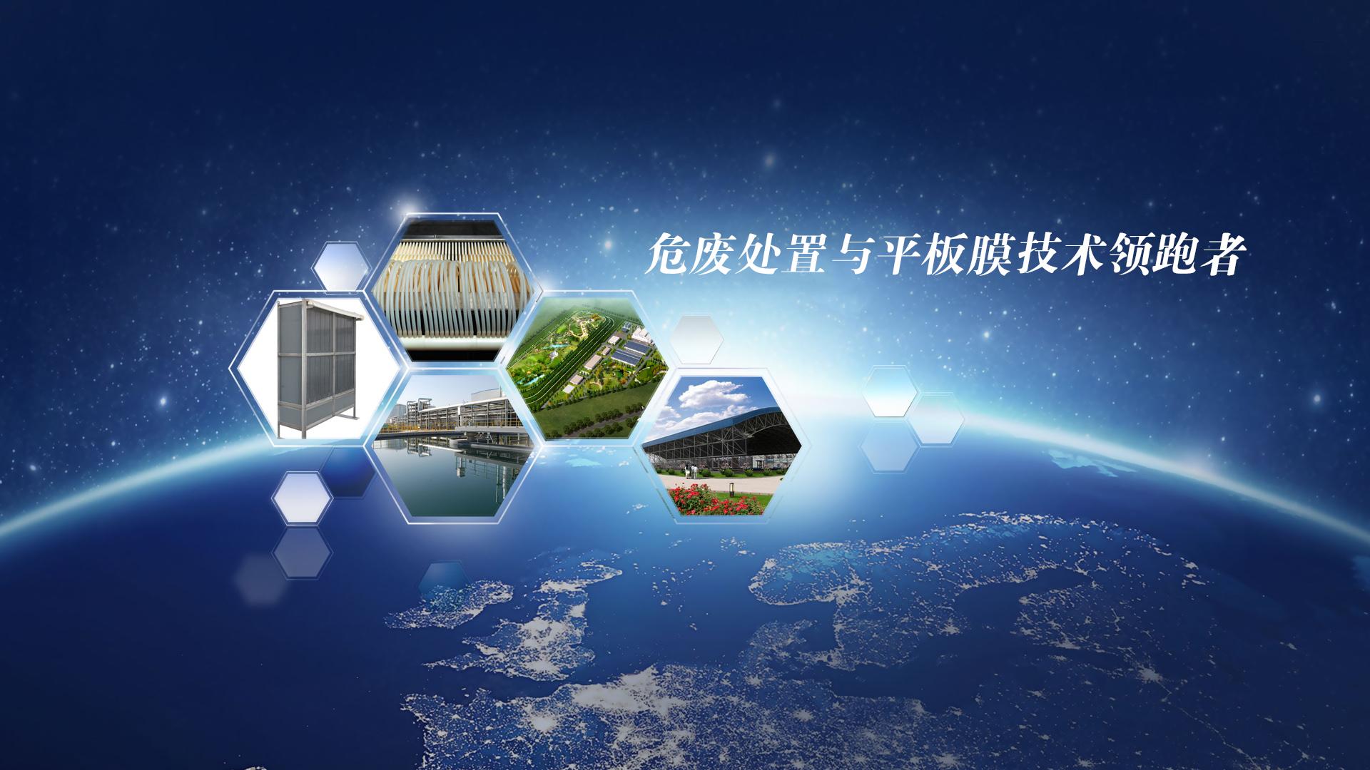 北京清威廉希尔首页华环境股份有限公司
